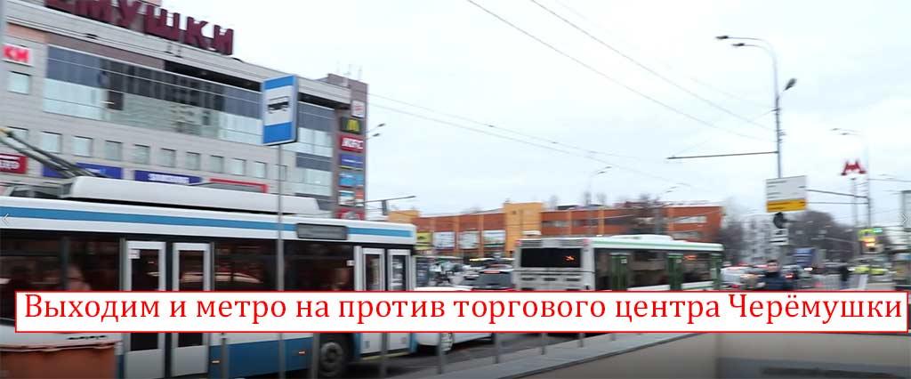 выходим из метро на против торгового центра Черёмушки