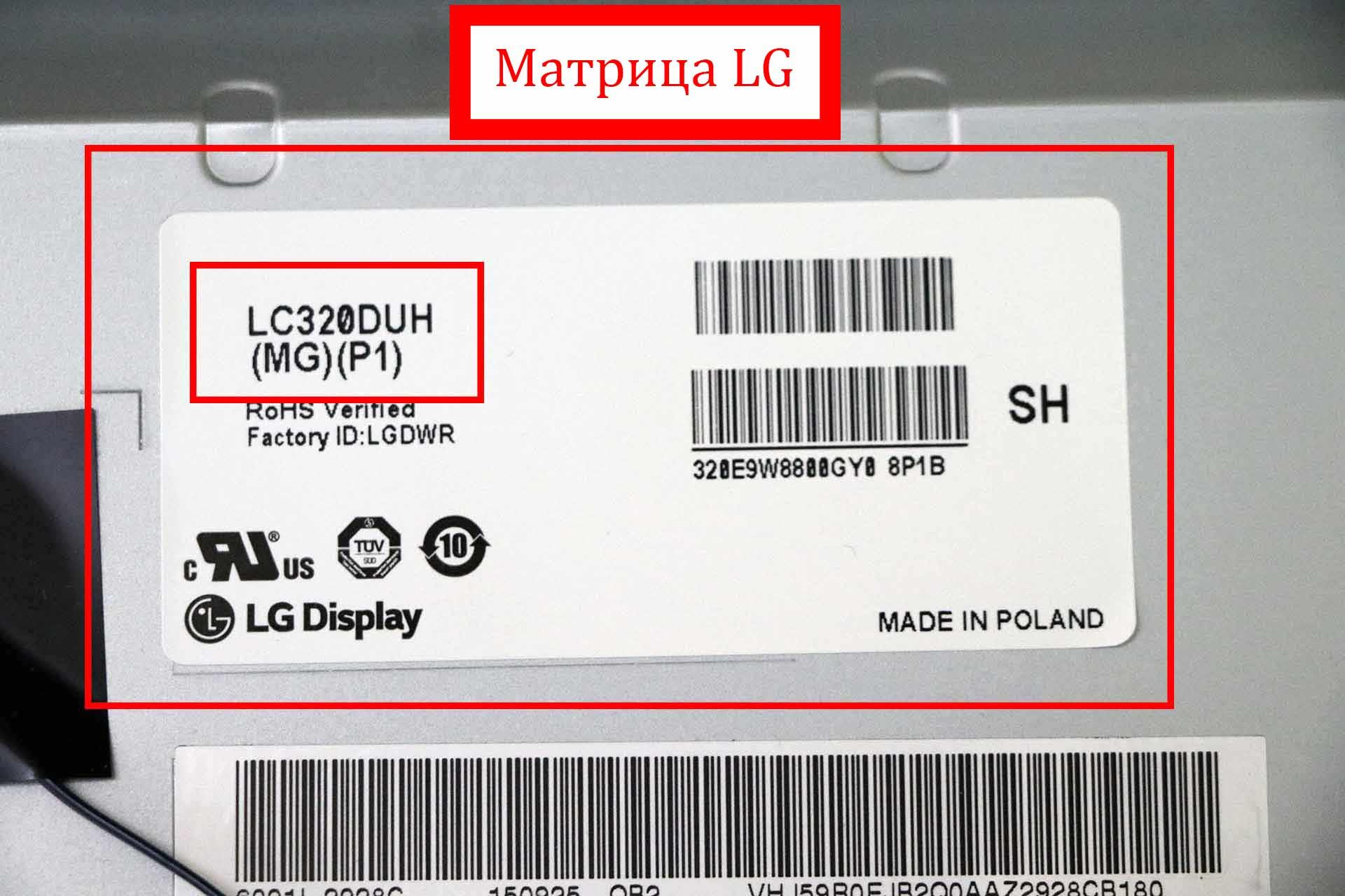 LG Матрица