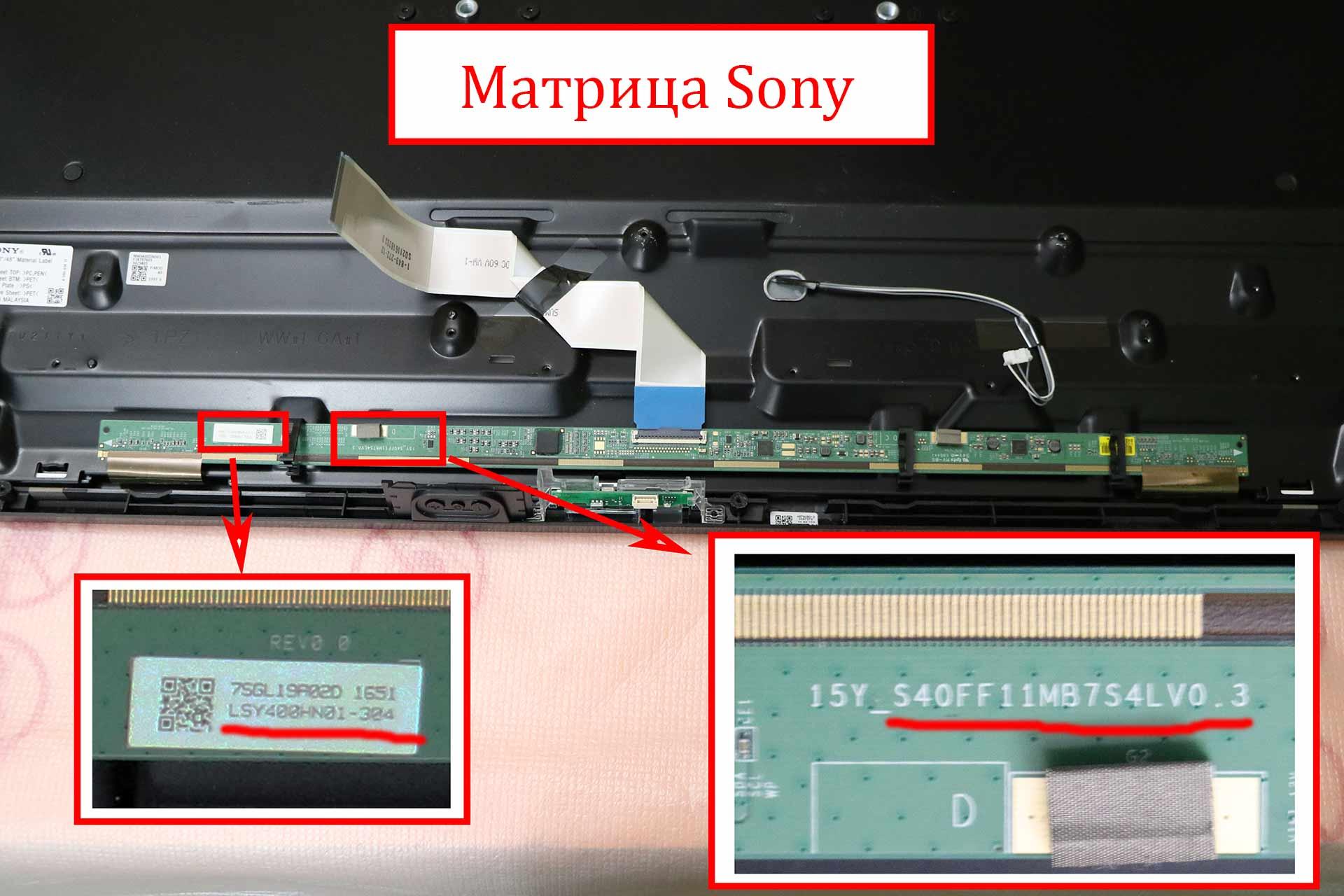 Sony_Матрица