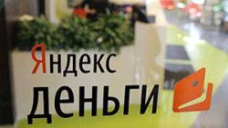 Яндекс-деньги оплатить